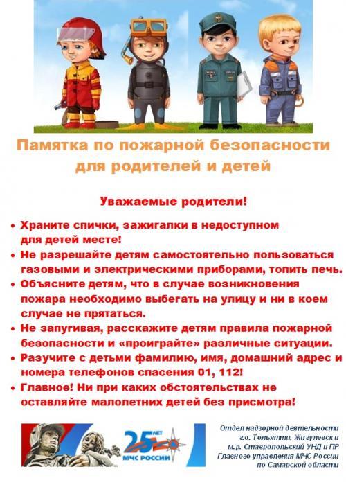 Памятка Пожарной Безопасности