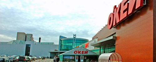 Тольятти,окей,гипермаркет