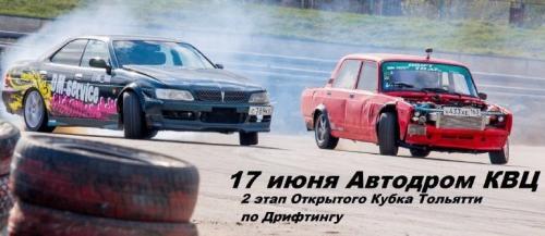 Фото № 2623 Автомобильная гонка тольятти октябрь 2018