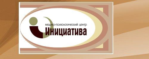 Психологический центр «Инициатива» Тольятти