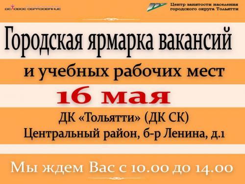 16 мая 2019 года состоится Городская ярмарка вакансий