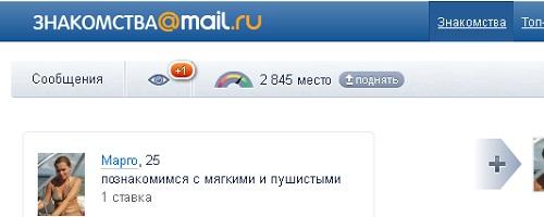 Знакомства Майл ру - сайт знакомств love mail ru