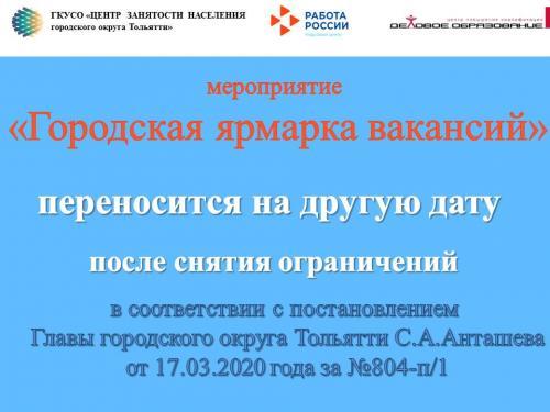 Городская ярмарка вакансий ПЕРЕНОСИТСЯ!