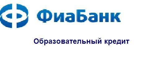 Кредит на образование от ФиаБанка в Тольятти