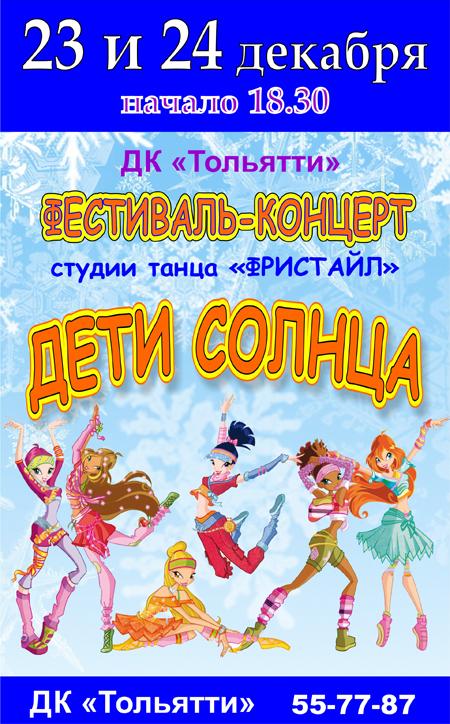 1 сентября 2014 года на сцене дк тольятти успешно прошел праздник, посвященный дню знаний